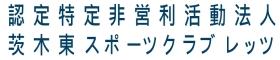 認定特定非営利活動法人 茨木東スポーツクラブ レッツ